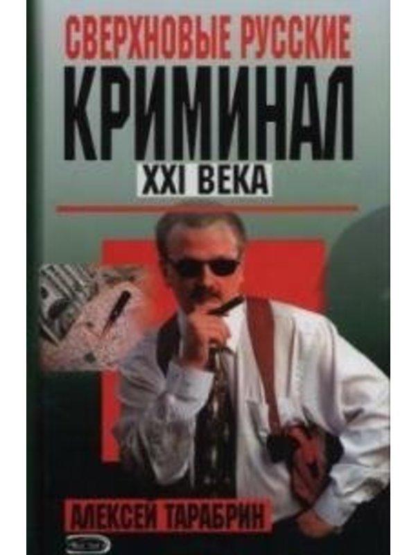 КРИМ. Сверхновые русские. Криминал ХХI века