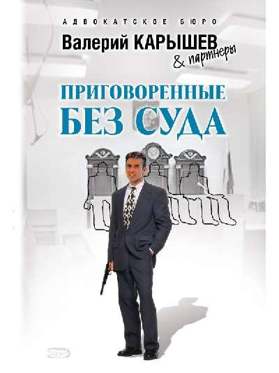 Карышев. Приговоренные без суда