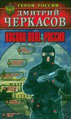 Черкасов. «ГР»Косово поле. Балканы (АСТ