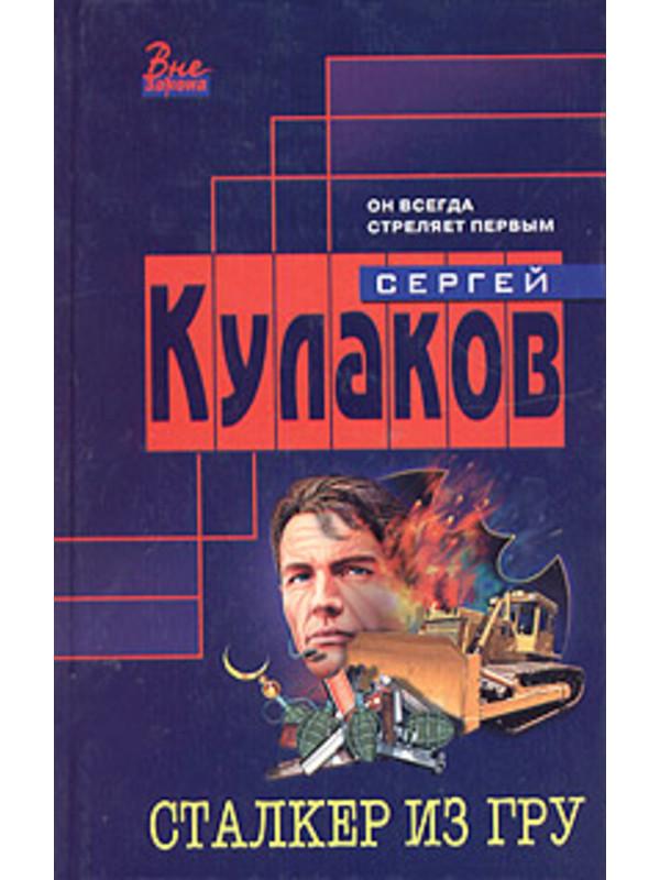 ВН. Сталкер из ГРУ