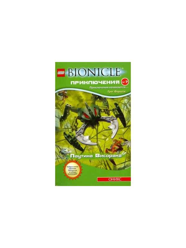 О. Бионикл. Приключ. № 7. Паутина Висорака