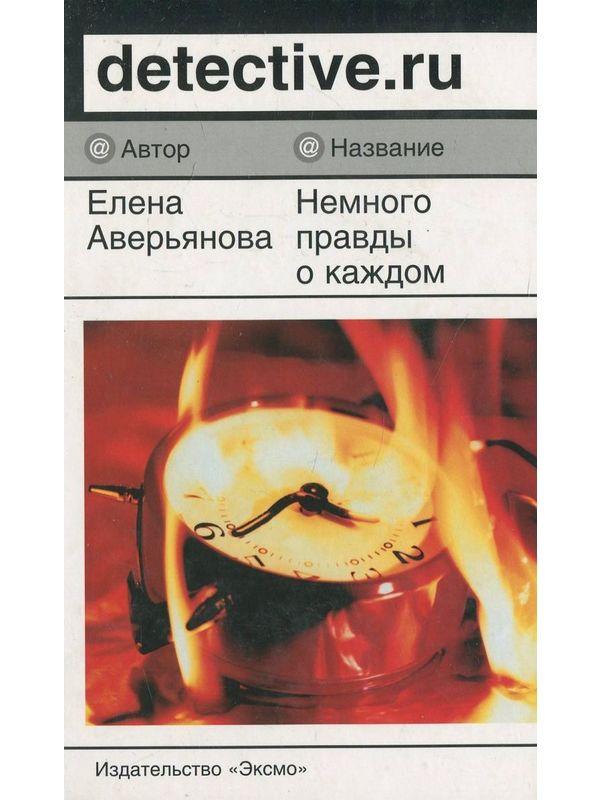 Д-в. ru. Немного правды о каждом