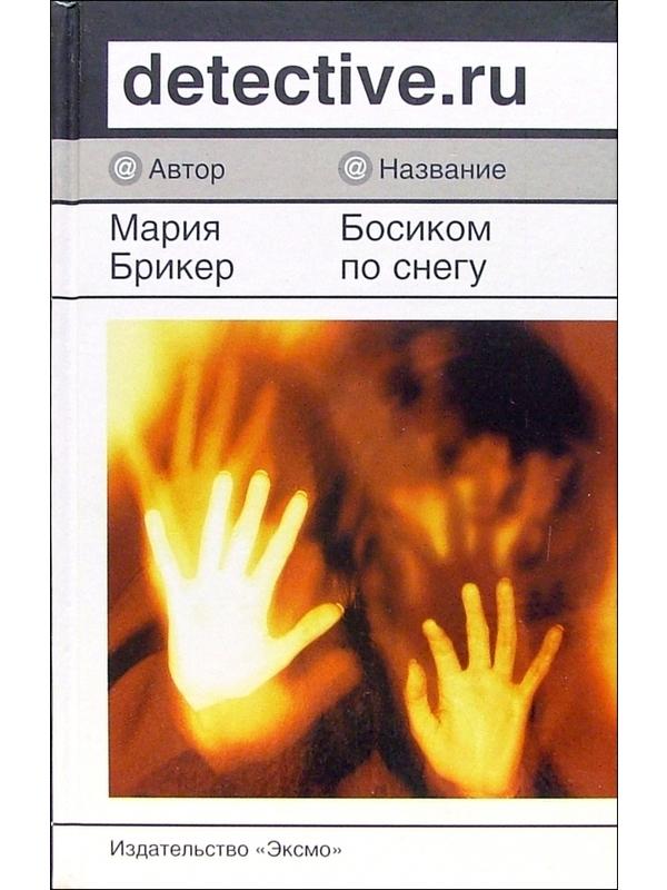 Д-в. ru. Босиком по снегу