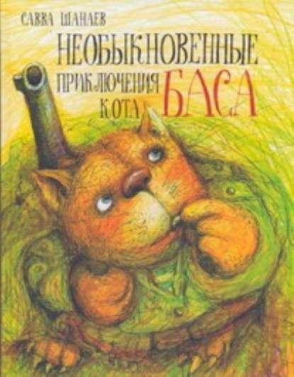 Необыкновенные приключения кота Баса