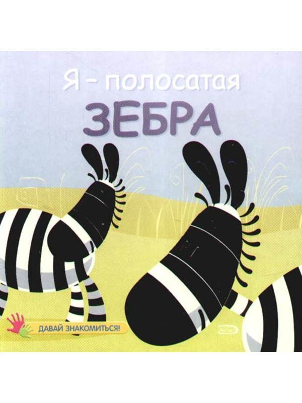 КнКБлесВст. Я-полосатая зебра