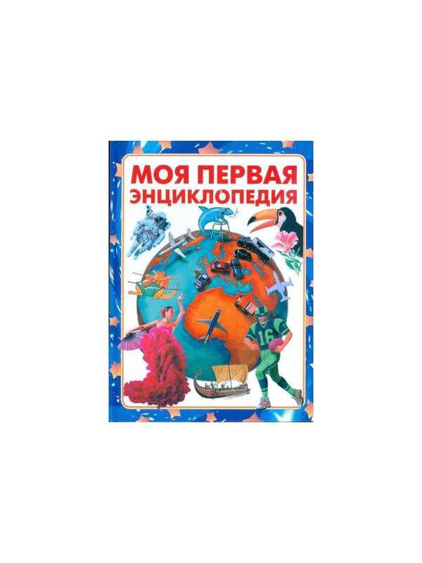 Моя первая энциклопедия (АСТ)