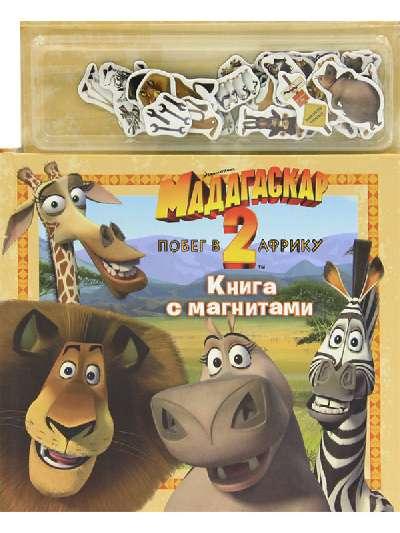 Мадагаскар-2.  Побег в Африку.  Книга с магнитами