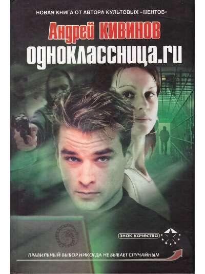 Кивинов Одноклассница. ru