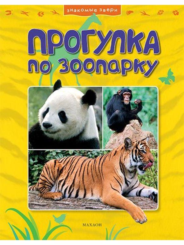 Прогулка по зоопарку