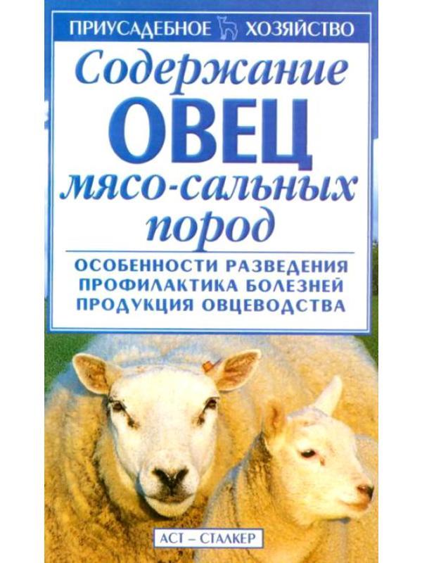 Приус. хоз. Содер. овец мясо-сальных