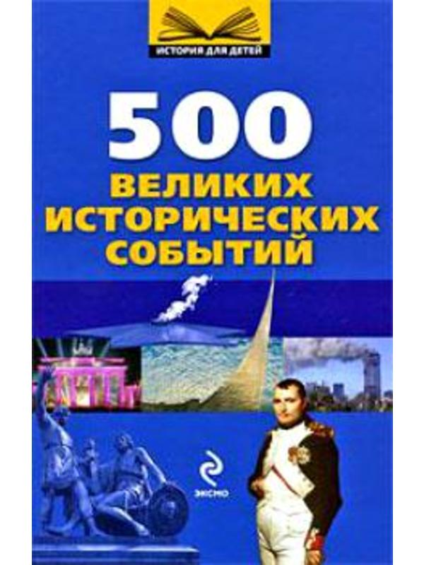 10+ 500 великих историч. событий