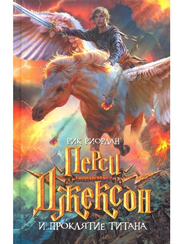 Перси Джексон и проклятие титана