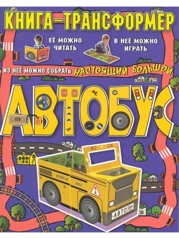 КнТранс. Автобус. Книга-трансформер