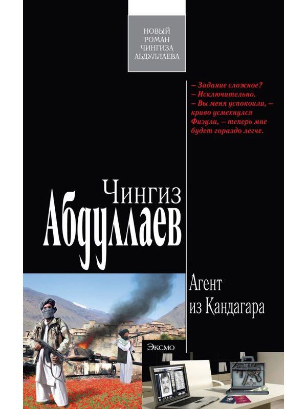 Абдул (ЭКСМО) Агент из Кандагара