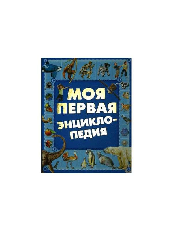 Моя первая энциклопедия (70х90/16)  (син)