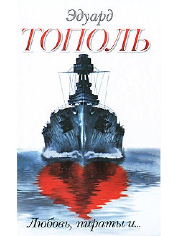 Любовь,  пираты и . . .  Дочь капитана,  пятый параграф,  а также