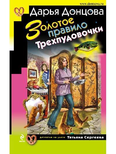Золотое правило Трехпудовочки:  роман