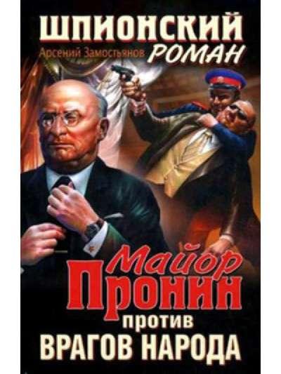 Шпион. ром. Майор Пронин против врагов народа