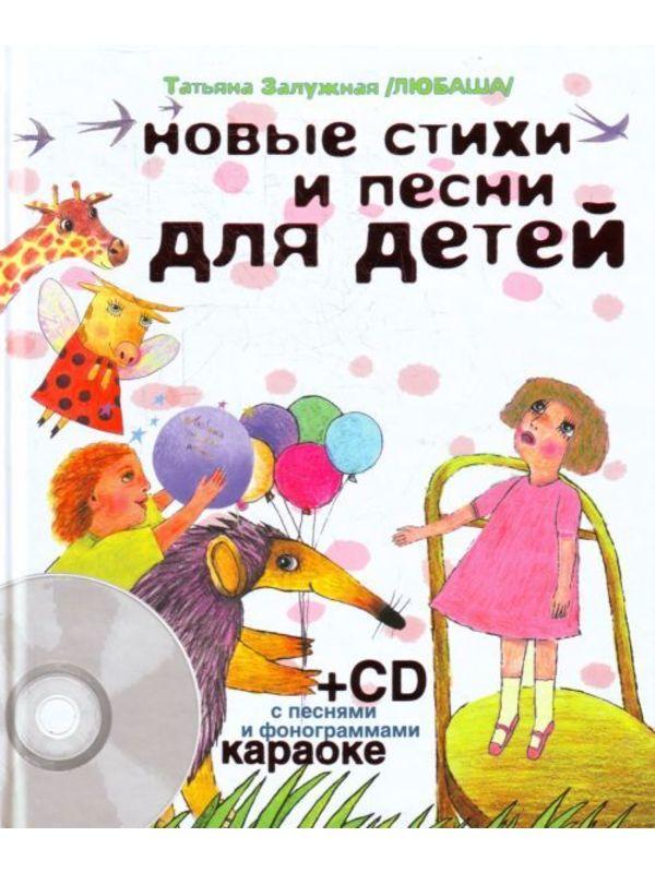 Любаша. Новые стихи и песни для детей+CD