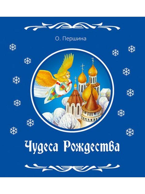 Чудеса рождества Волш. шкатулка.