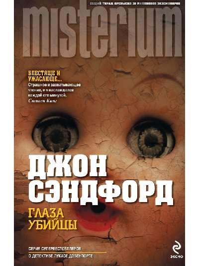Millennium. Глаза убийцы