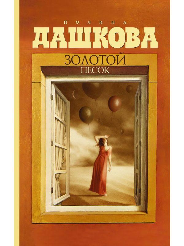Дашкова (best) Золотой песок