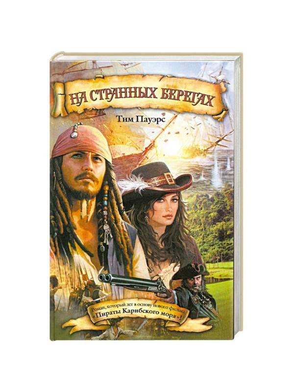 Пираты Карибского моря-4 (Джони Деп)