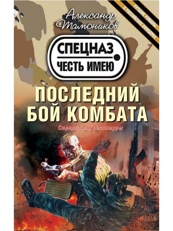 СпецВР. Последний бой комбата