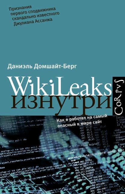 Corpus. WikiLeaks изнутри