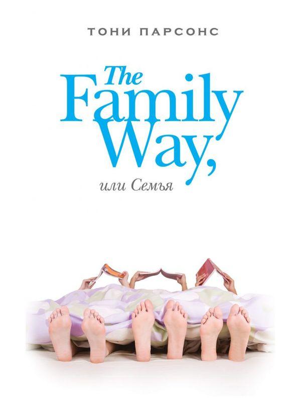 ст. The Family Way,  или Семья