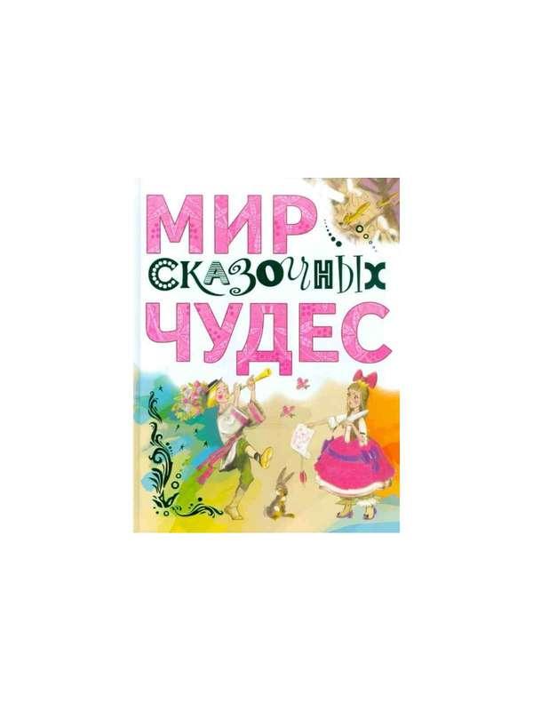 Мир сказочных чудес (под)