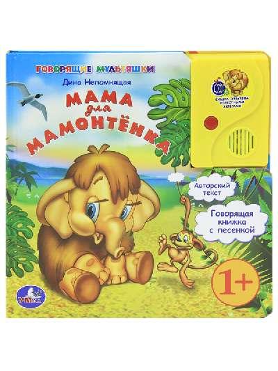 МузКнига (дут) Мама для мамонтенка