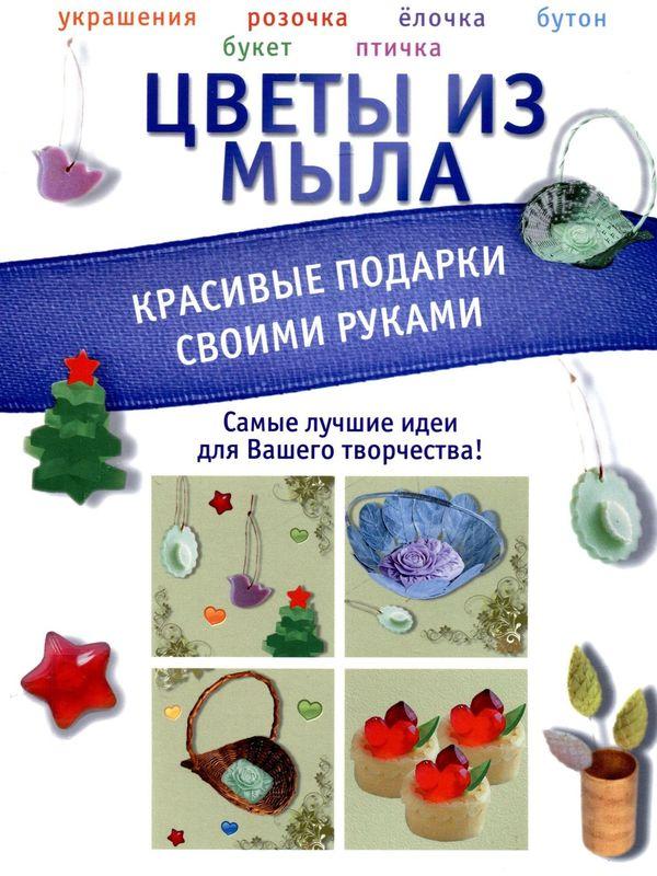 Цветы из мыла.  Красивые подарки своими руками