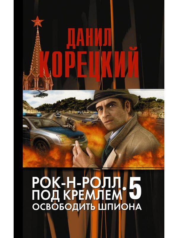 Корецкий (АСТ) Рок-н-ролл под Крем-5