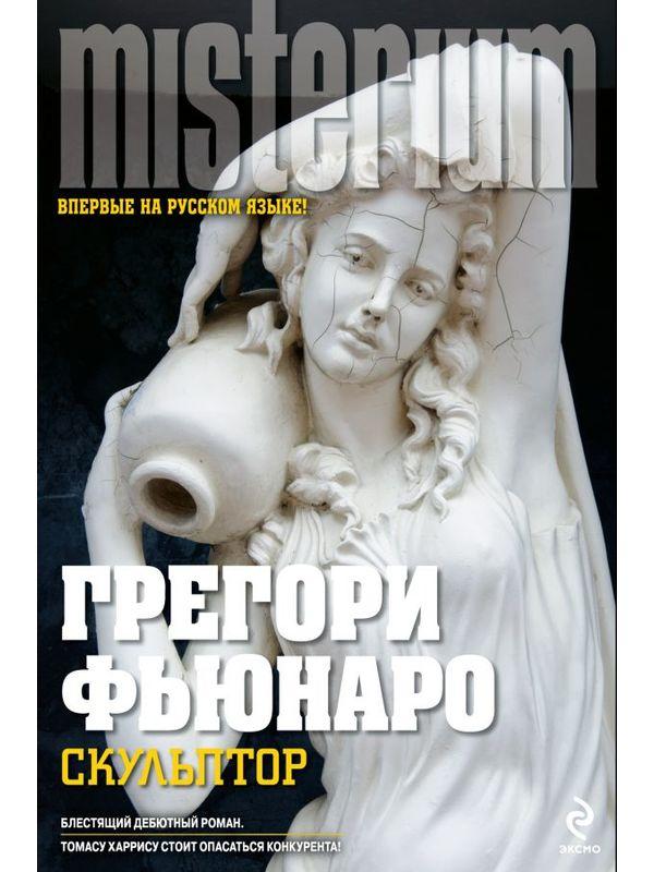 Millennium. Скульптор