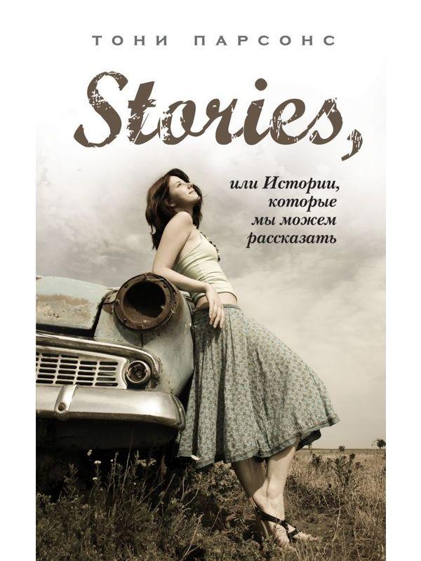 ст. Stories, или Истории, которые мы можем рассказать