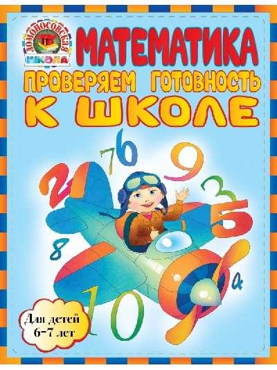ЛомонШкола (скр) Матем. д/дет. 6-7л