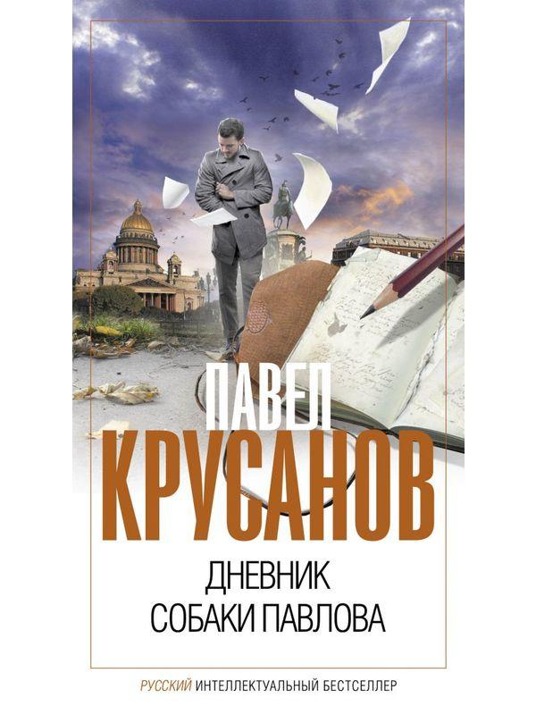 ИнтелБест (рус) Дневник собаки Павлова