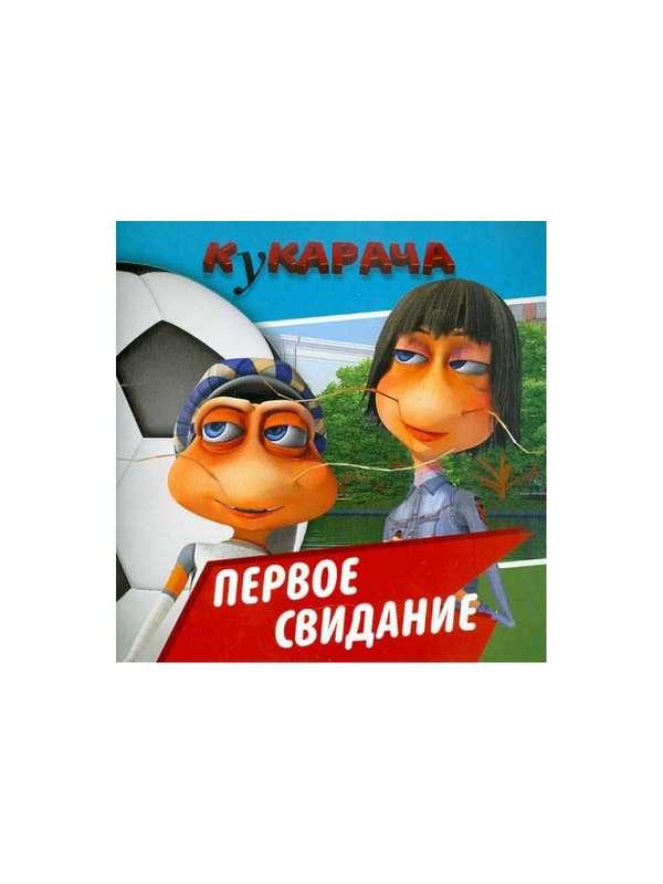 Кн-квадрат (обл) Кукарача Первое свидание
