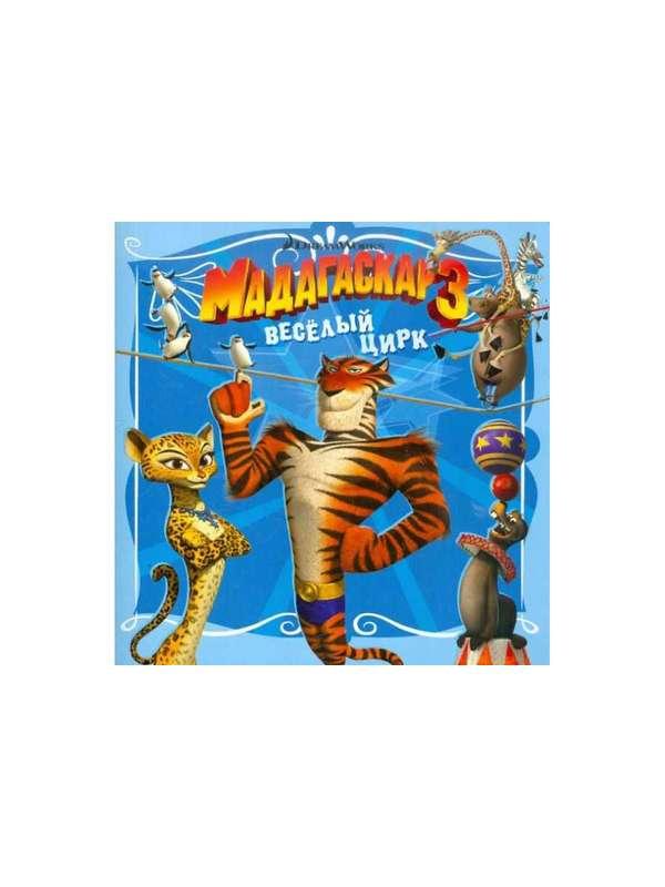 Кн-квадрат (обл) Мадагаскар 3{DW}. Веселый цирк