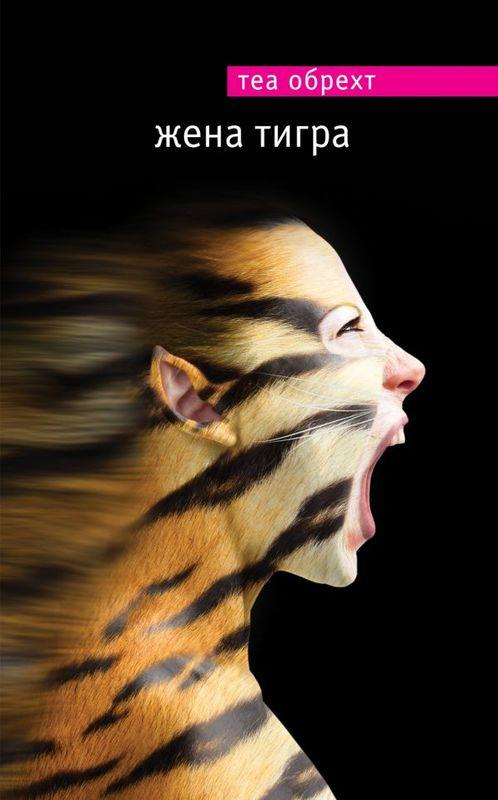 ст. Жена тигра