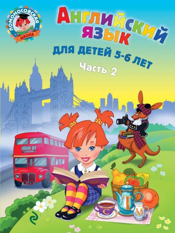 Английский язык:  для детей 5-6 лет.  Ч.  2.  2-е изд. ,  испр.  и перераб.