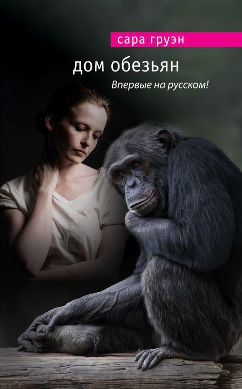 ст. Дом обезьян