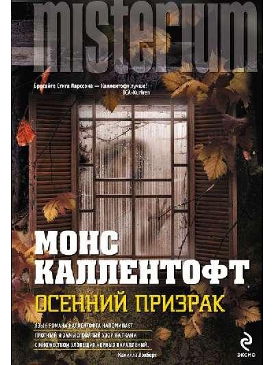 Millennium. Осенний призрак