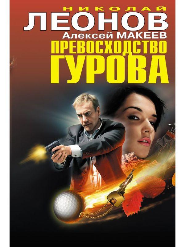 ЧК. Превосходство Гурова