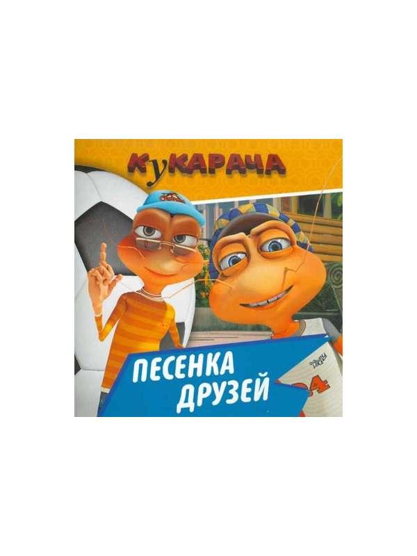 Кн-квадрат (обл) Кукарача Песенка друзей
