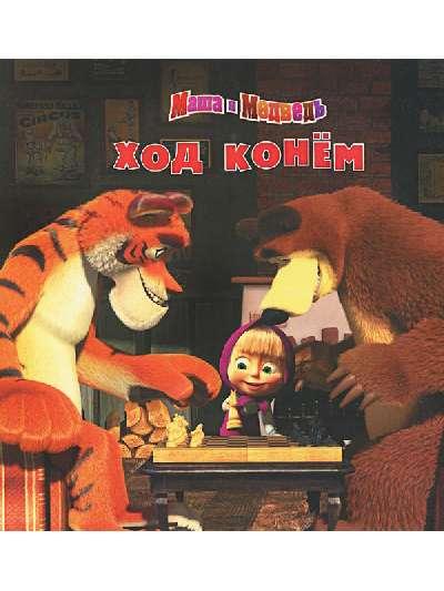 Кн-квадрат (обл) Маша и Медв. Ход конем