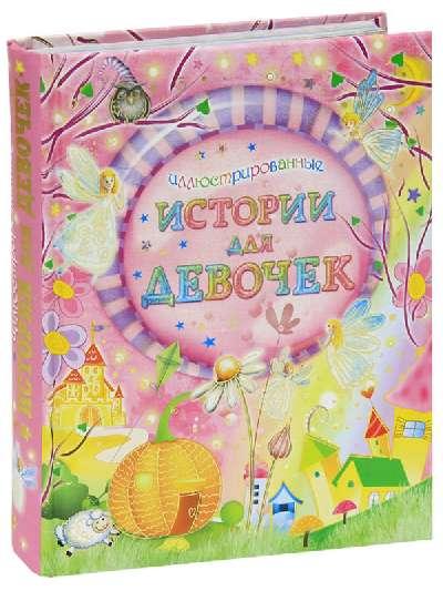 Иллюстрированные истории для девочек