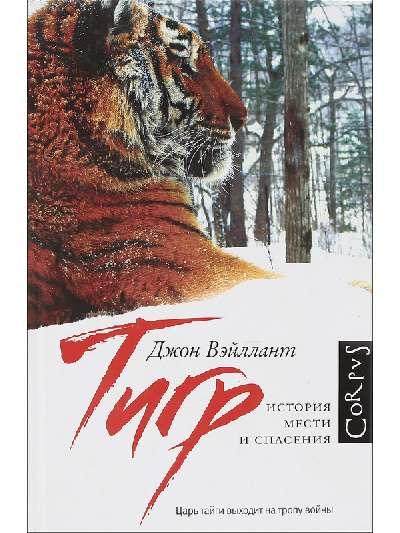 Corpus. Тигр. История мести и спасения