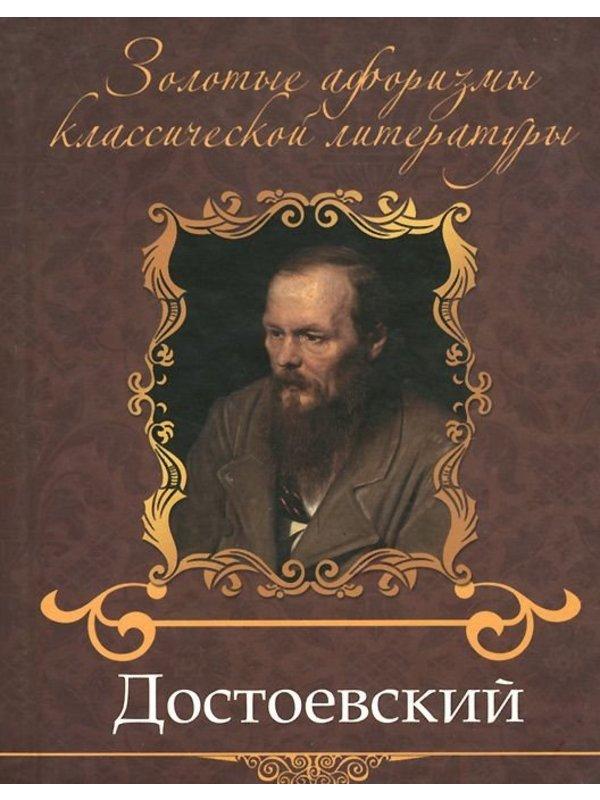 ЗолАфорКлЛит. Достоевский Ф. М.